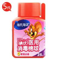 海氏海诺 碘伏消毒棉球(25枚入瓶装) *5件