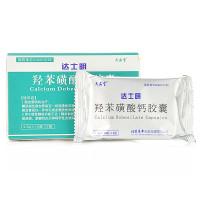 达士明 羟苯磺酸钙胶囊 0.5g*20粒