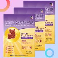 【3盒装】修正 儿童蓝莓叶黄素脂软糖 2g/粒*45粒 叶黄素软糖