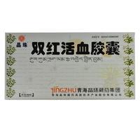 晶珠 双红活血胶囊 0.45g*90粒