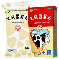 江中牌 乳酸菌素片32粒 成人小儿腹泻胃病肠胃消化不良调理胃药