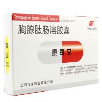 上龙 康司艾 胸腺肽肠溶胶囊 5mg*24粒