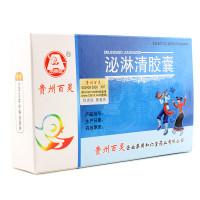 贵州百灵 泌淋清胶囊 0.4g*36粒