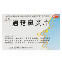 云中 通窍鼻炎片 1.1克*24片
