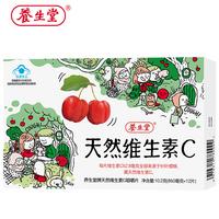 养生堂牌 天然维生素C咀嚼片 12片(儿童装)
