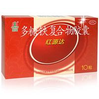 国风 红源达 多糖铁复合物胶囊 0.15*10粒