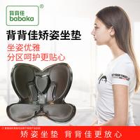 背背佳 矫姿坐垫