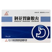 天士力/TASLY 荆花胃康胶丸 80mg*12丸