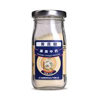康美 内蒙古黄芪粉 60g/瓶