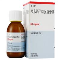 曲莱 奥卡西平口服混悬液 60mg/ml,100ml