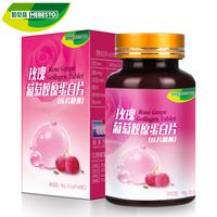 【买2赠1】哈贝高 玫瑰葡萄胶原蛋白片 0.7g*60粒