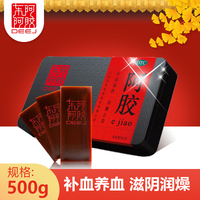 东阿阿胶 阿胶 500g/盒