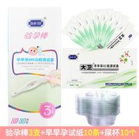 大卫 验孕组合  验孕早孕笔3支+10条早孕试纸+10尿杯  早早孕验孕
