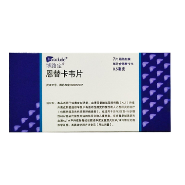 BARACLUDE/博路定 恩替卡韦片 0.5mg*7片