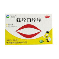 紫竹 蜂胶口腔膜 20片