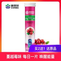 康恩贝 蔓越莓维生素C+E泡腾片 4g*20片