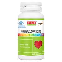 金奥力 辅酶Q10软胶囊 60粒 中老年保健品 保护心脏