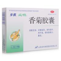 步长 香菊胶囊(必畅) 0.3g*48粒