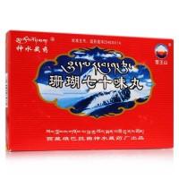 神水藏药 珊瑚七十味丸 1g*3丸*2小盒