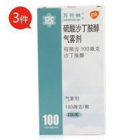 万托林 硫酸沙丁胺醇吸入气雾剂 100μg/揿*200揿 *3件