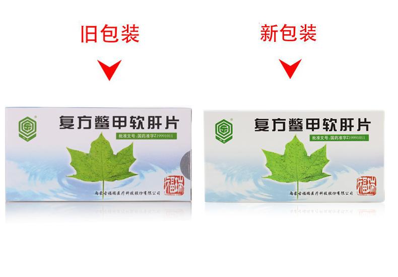 福瑞 回乐 复方鳖甲软肝片 0.5g*48片0729