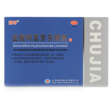 楚甲 盐酸阿莫罗芬搽剂 5%*2ml9269