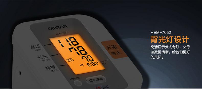 欧姆龙 智能上臂式 电子血压计 血压仪  HEM-70524003