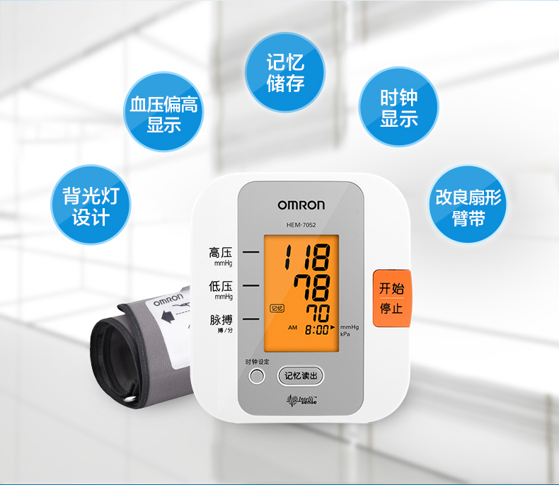 欧姆龙 智能上臂式 电子血压计 血压仪  HEM-70525238