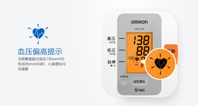 欧姆龙 智能上臂式 电子血压计 血压仪  HEM-70526466