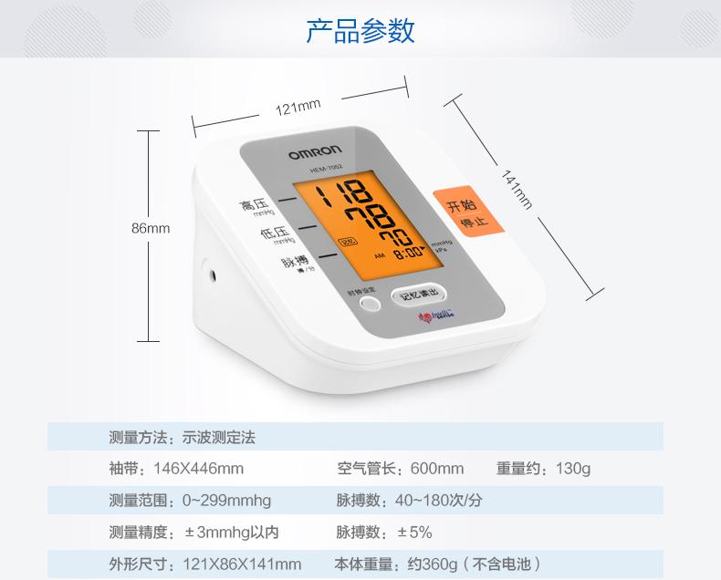 欧姆龙 智能上臂式 电子血压计 血压仪  HEM-70520524