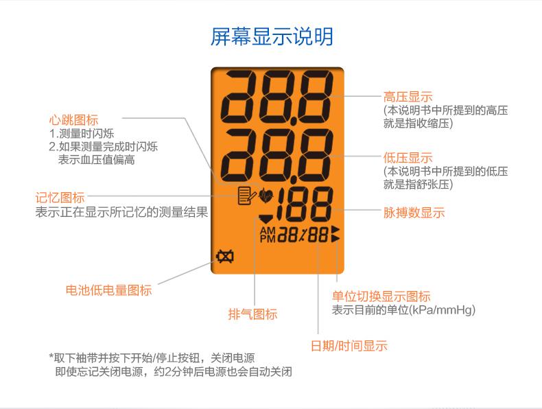 欧姆龙 智能上臂式 电子血压计 血压仪  HEM-70527238