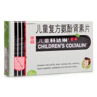 幸福 儿童科达琳 儿童复方氨酚肾素片 12片