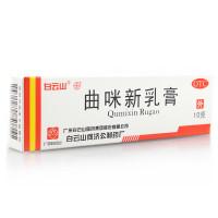 白云山 曲咪新乳膏 10g