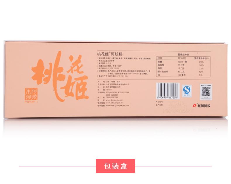 东阿阿胶 桃花姬 即食阿胶糕固元糕礼盒 300g5995