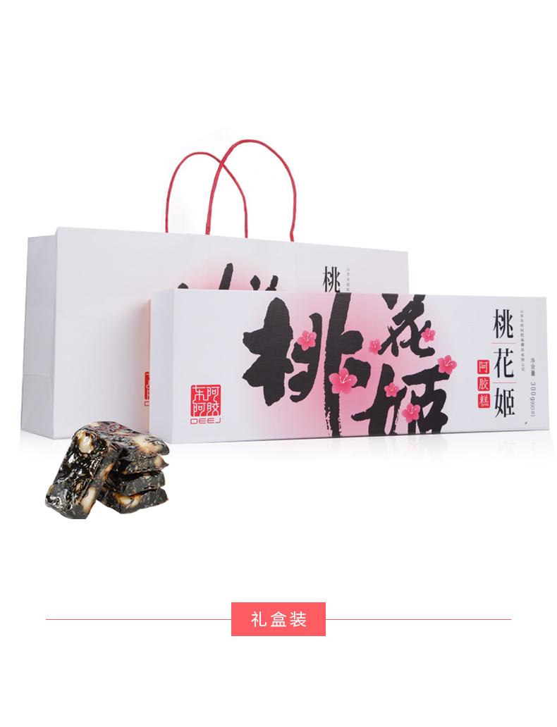 东阿阿胶 桃花姬 即食阿胶糕固元糕礼盒 300g6983
