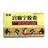 宫瘤宁胶囊(24粒装)