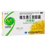 舍灵 维生素E软胶囊 0.1g*30粒(天然型)