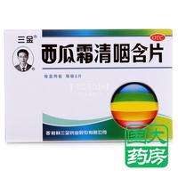 西瓜霜清咽含片 1.8g*8片*2板