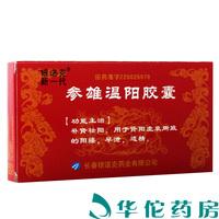 参雄温阳胶囊(银诺克新一代) 0.3g*15粒*2小盒
