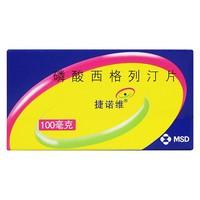 默沙东 磷酸西格列汀片 100mg*7片