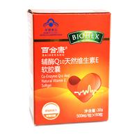 百合康辅酶Q10天然维生素E软胶囊500mg*60粒