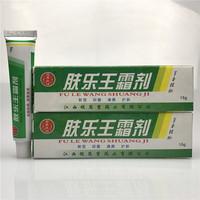肤乐王霜剂15g草本乳膏江西报恩堂药业