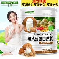 千泉 猴头菇蛋白质粉500g/桶 可搭猴菇米稀米糊暖胃养胃茶猴姑酥性饼干食品用