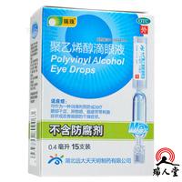 瑞珠 聚乙烯醇滴眼液 0.4ml*15支/盒