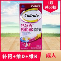 钙尔奇 钙维D维K软胶囊 液体钙 钙维生素D维生素K 60粒 成人孕妇中老年男女补钙VD钙