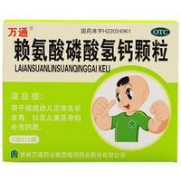 万通  赖氨酸磷酸氢钙颗粒  5克*12袋