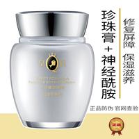 皇后牌片仔癀珍珠膏白金级臻养40g/瓶