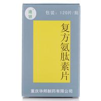 迪银 复方氨肽素片 120片