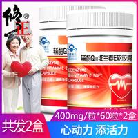 【2盒周期裝 可服用120天】修正 輔酶Q10軟膠囊60粒*2盒