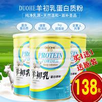 多合羊初乳蛋白质粉儿童成人中老年代餐粉免疫蛋白粉营养滋补品